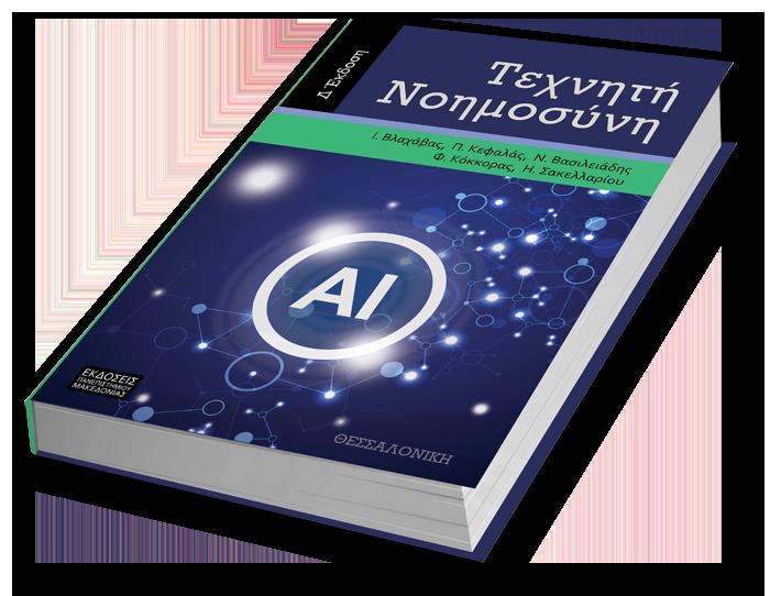 Τεχνητή Νοημοσύνη, Δ' Έκδοση (2020) - Εξώφυλλο
