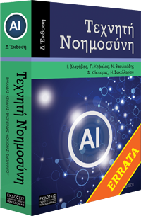 Τεχνητή Νοημοσύνη - Διορθώσεις