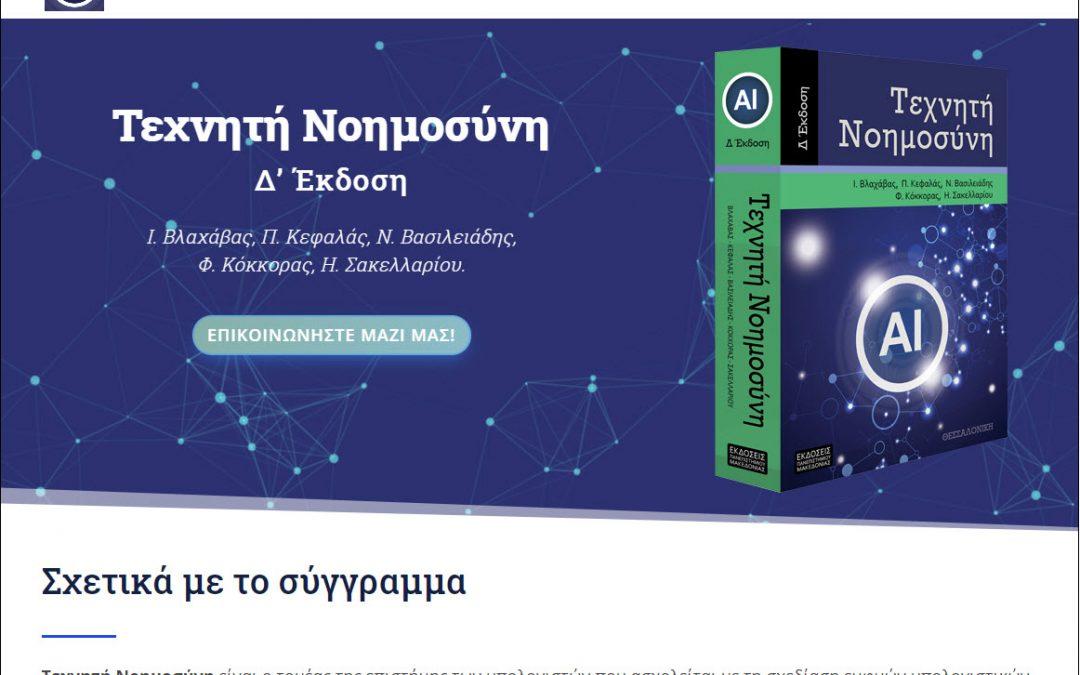 Νέο site για το βιβλίο Τεχνητή Νοημοσύνη